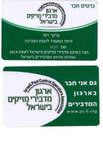 חבר בארגון המדבירים הישראליים